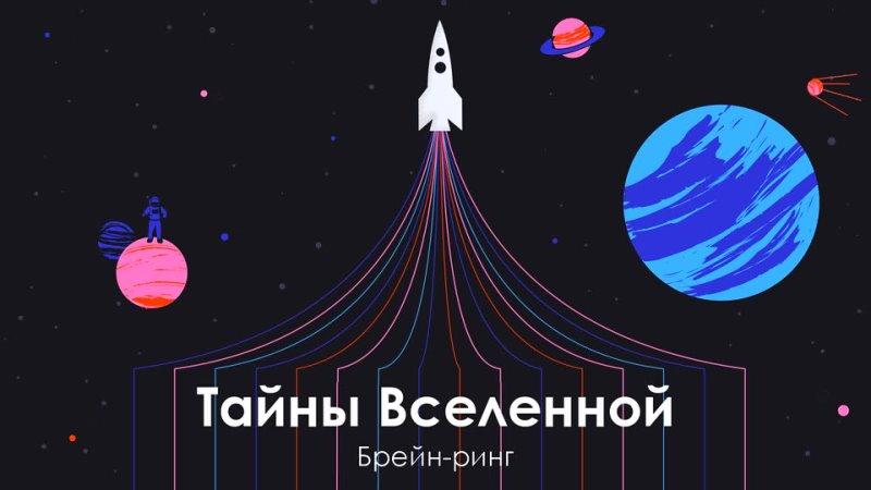 Библионочь 2021 Тайны Вселенной