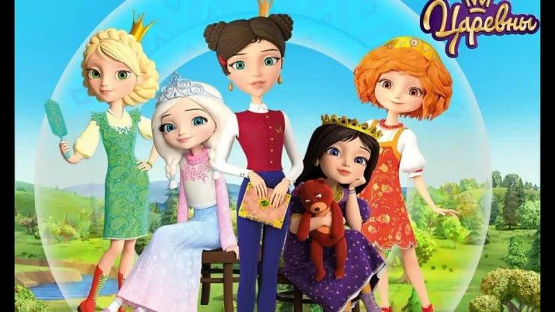 Символика и скрытые подтексты в детском мультфильме Царевны