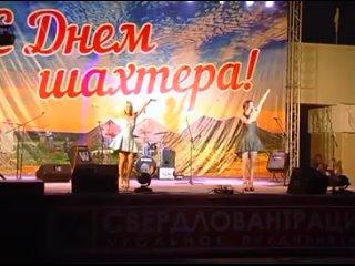 группа Ассорти - красивая любовь | День Шахтера 2019 | город Свердловск Луганская область (ЛНР)