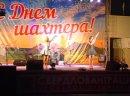 группа Ассорти - красивая любовь День Шахтера 2019 город Свердловск Луганская область ЛНР