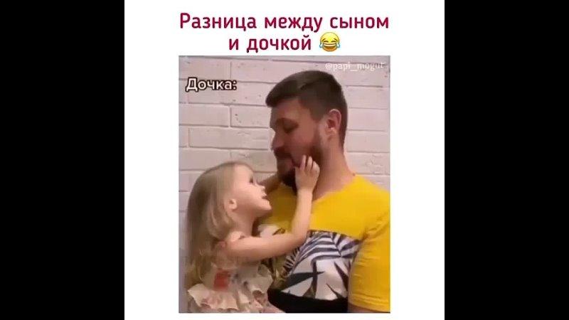 Разница между сыном и дочкой