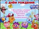 Поздравление с днём рождения Саши и Никиты Тарасовых