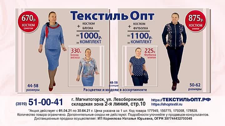 2021.04 Акция Текстиль опт Костюмы, блузки, футболки