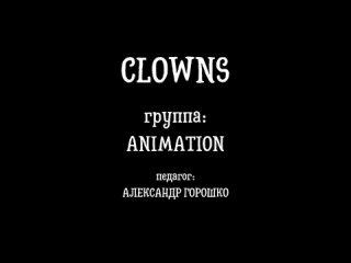 26. Clowns - (Александр Горошко) Animation-