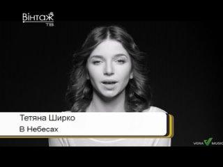 Тетяна Ширко - В небесах (Винтаж ТВ) Музичний NonStop