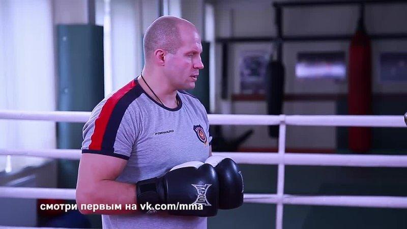 Фёдор Емельяненко Урок 9 Защита от Боковых уда MP4