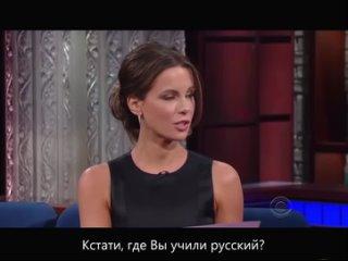 Кейт Бекинсейл говорит по русски