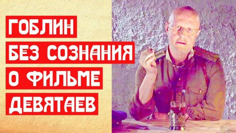 Гоблин без сознания о фильме Девятаев 2021 (1080p)