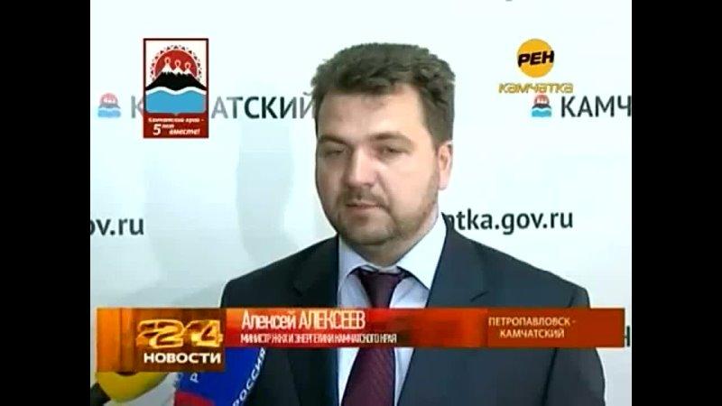 Новости 24 (РЕН ТВ Камчатка, 29.06.2012)