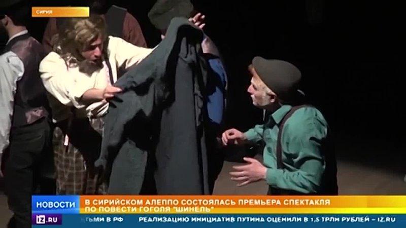 Гоголевскую Шинель в новом прочтении представили зрителям в Алеппо