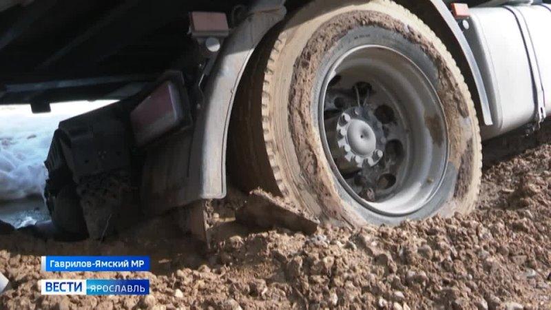 В Ярославской области из дорожного капкана спасли дальнобойщика