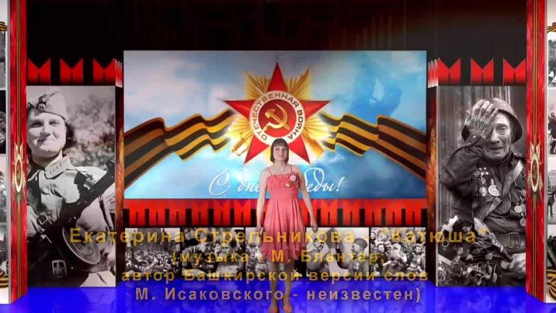 Катюша на башкирском (клип).mp4