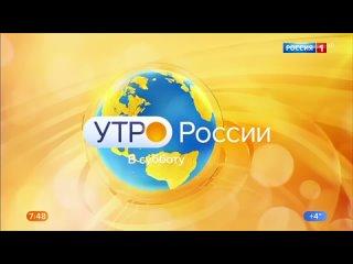 0500мск SD480 Утро России.В субботу.