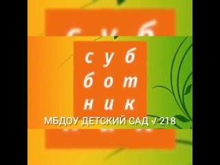 МБДОУ Детский сад √ 218