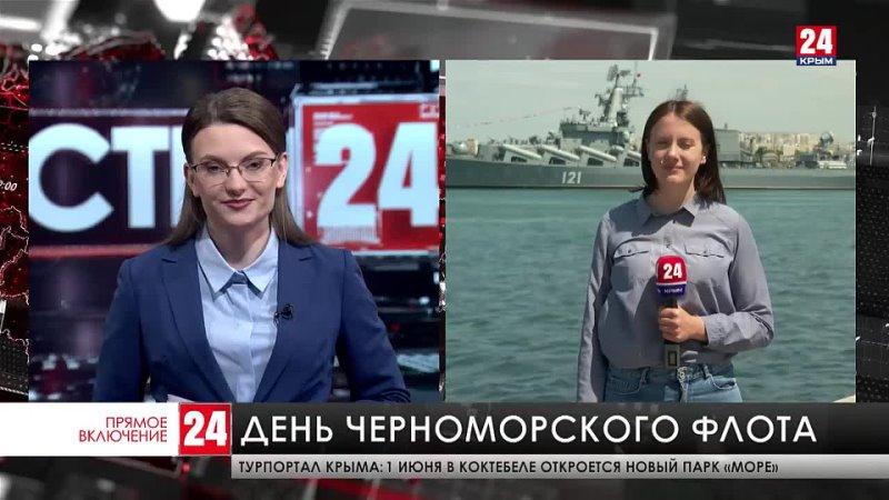 Черноморскому флоту 238 лет