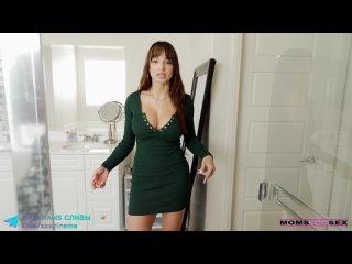 Lexi Luna - Step Moms Big Tits (MILF, Big TIts, Blowjob, Brunette, Deep Throat, Facial, Hardcore, POV)