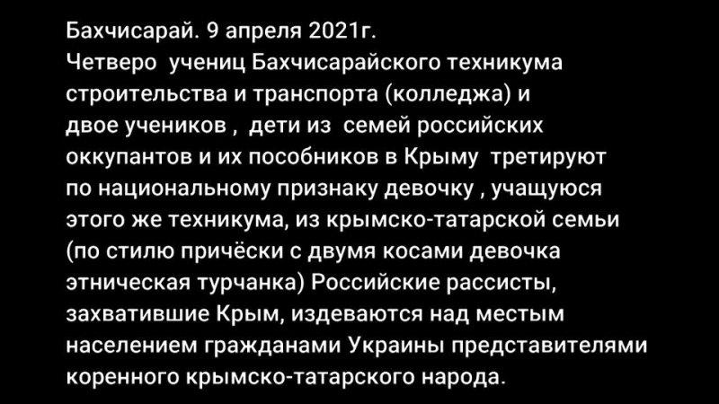 Нападение на крымско татарскую девушку в оккупированном Крыму