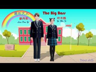 Paper dolls from drama The Big Boss (班长大人)