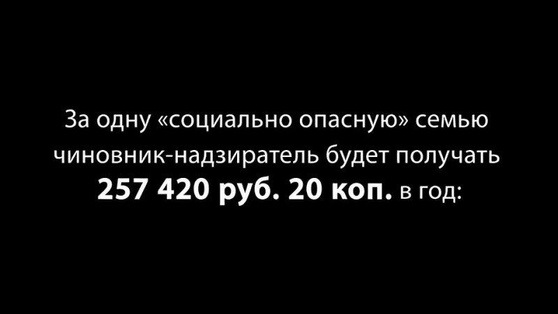 Ювенальный террор в России