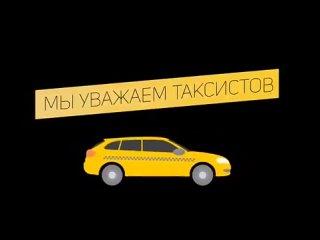 Специальное предложение для водителей такси