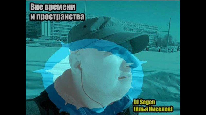 DJ Segen Илья Киселев Вне времени и пространства