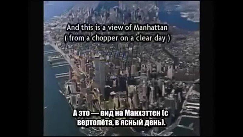 Афера века 11 сентября 2001 удар ракетами и подрыв зарядов в зданиях ВТЦ