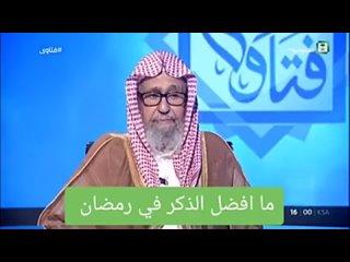 Шейх Салих аль Фаузан. Самый наилучший зикр в дни Рамадана!