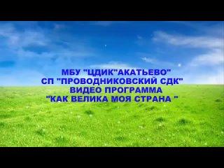 КАК ВЕЛИКА МОЯ СТРАНА .mp4