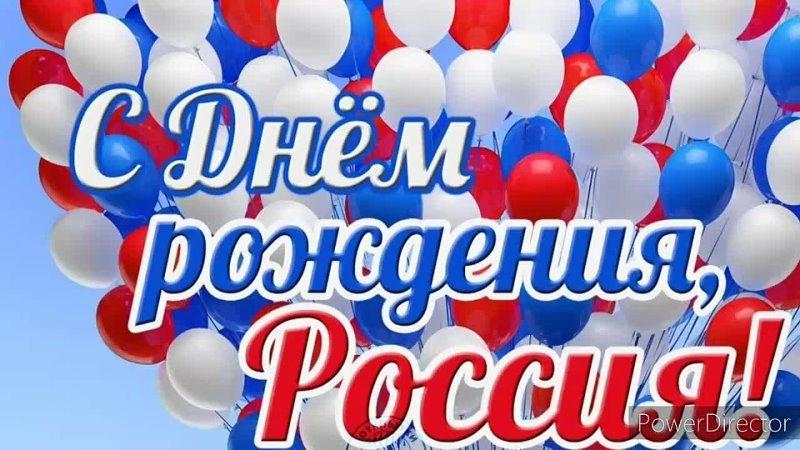 С днем рождения Россия HD