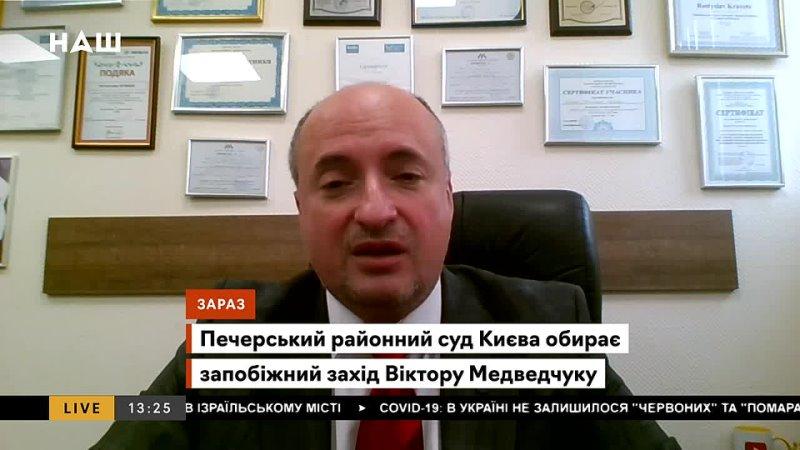 Адвокат Ростислав Кравець прокоментував судовий процес над Медведчуком НАШ 13 0