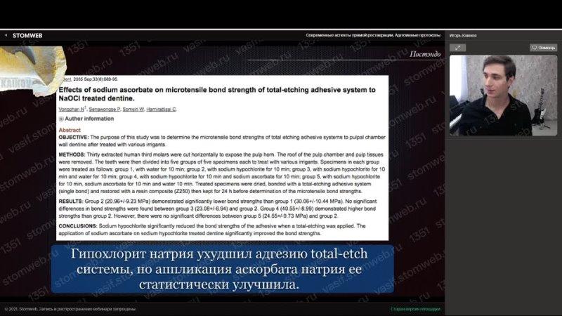 Современные аспекты прямой реставрации Адгезивные протоколы Лектор Игорь Каинов