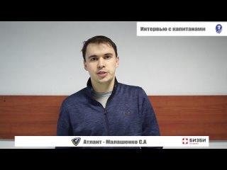 Капитан клуба «Атлант» Сергей Малашенко подводит итоги встречи