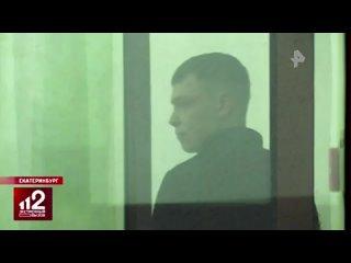 Всю жизнь за решеткой: Поджигателю из Екатеринбурга вынесен приговор