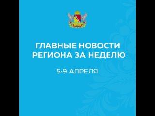 Дайджест главных новостей недели (5-9 апреля)