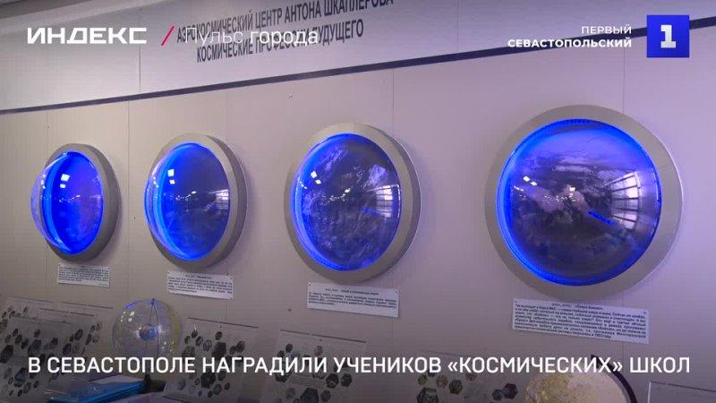 День космонавтики отметили в Севастополе