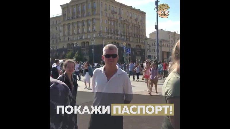 Усы Пескова Покажи паспорт
