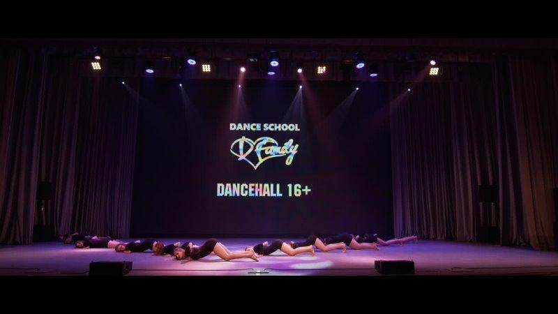Dancehall | ШЕСТОЙ Отчётный концерт Школы танцев Dance Family