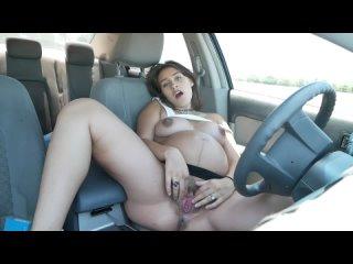 Беременная дрочит свой вареник в машине.(PornHub#1Official)[ПОРНО СЕКС АНАЛ МИНЕТ ДОМАШНЕЕ,webcam,Creampie, Big Tits,Teens]