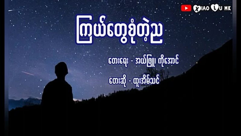 ကြယ်တွေစုံတဲ့ည ထူးအိမ်သင် Htoo Eain
