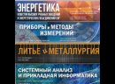 Обзор новых выпусков журналов БНТУ в открытом доступе