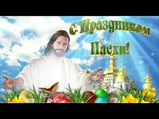 Самое красивое видео поздравление с Пасхой. Христос Воскресе. 2 мая ( 352 X 640 ).mp4