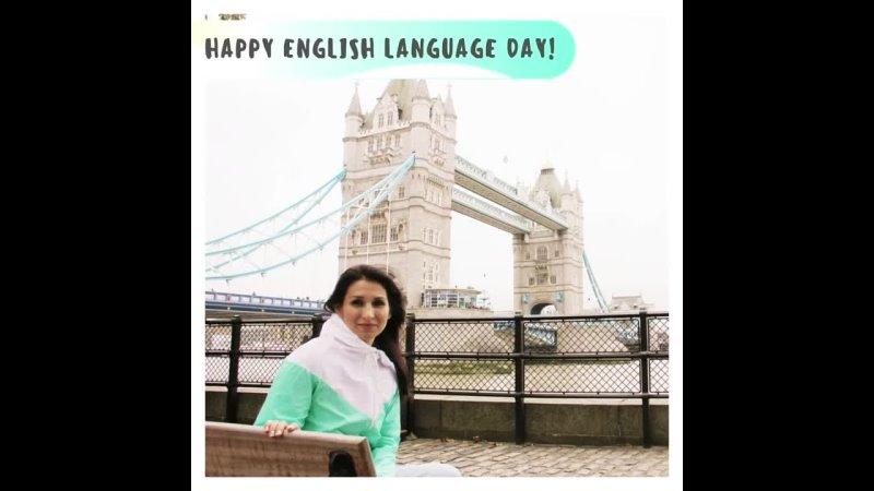 Happy English Language Day Поздравляем дорогие🤗🇬🇧