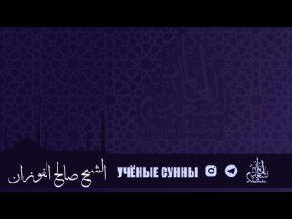 3. Совет Посланника Аллаха (да благословит его Аллах и приветствует) его Умме | Шейх Салих Аль Фаузан