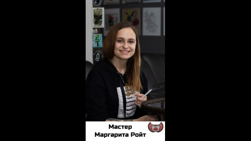 Маргарита Ройт