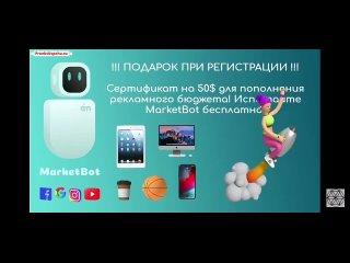 Презентация проекта #МаркетБот (#)