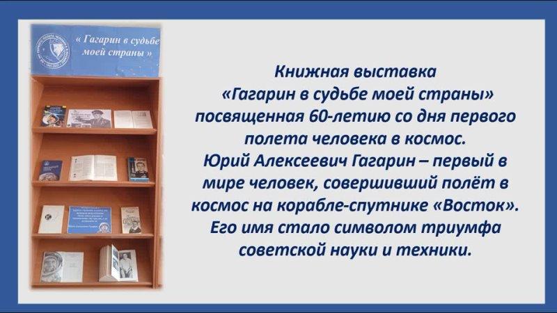 Книжная выставка Гагарин в судьбе моей страны