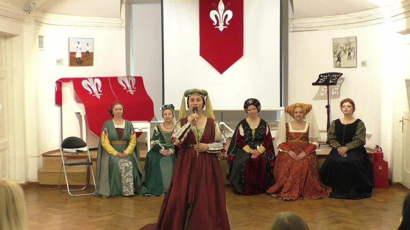 Выступление Ансамбля танцев раннего Возрождения «Стелла Stella»
