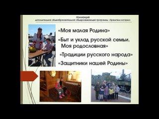 Видеоролик Объединение Хранители истории Арктур 2021 Шишкина М В