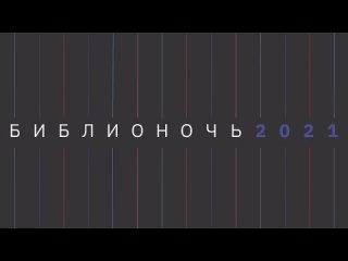 Познавательный онлайн–челлендж «Библионочь_ Это факт!» Алена Свиридова