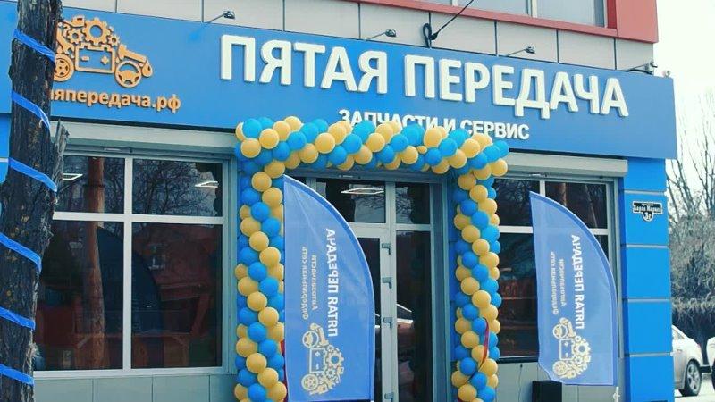 Пятая Передача - открытие магазина